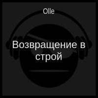 аудиокнига Возвращение в строй