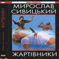 обложка Жартівники