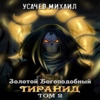 аудиокнига Золотой Богоподобный Тиранид. Том 2