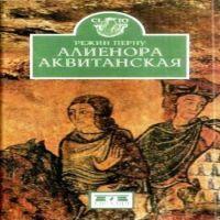 аудиокнига Алиенора Аквитанская
