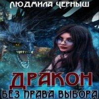 аудиокнига Дракон без права выбора