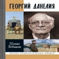 аудиокнига Георгий Данелия
