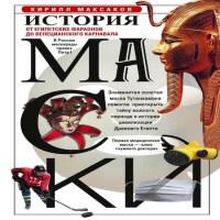аудиокнига История маски. От египетских фараонов до венецианского карнавала