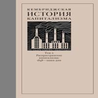 аудиокнига Кембриджская история капитализма. Том 2. Распространение капитализма: 1848 – наши дни