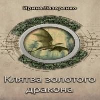 аудиокнига Клятва золотого дракона
