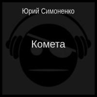 аудиокнига Комета