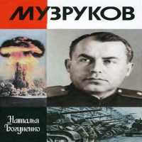 аудиокнига Музруков