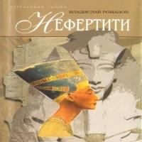 аудиокнига Нефертити