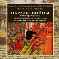 аудиокнига Образы войны в исторических представлениях англичан позднего Средневековья