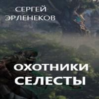 аудиокнига Охотники Селесты
