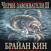 аудиокнига Потоп