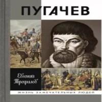 аудиокнига Пугачев