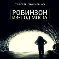 аудиокнига Робинзон из-под моста