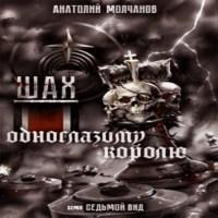 аудиокнига Шах одноглазому королю