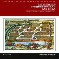 аудиокнига Средневековая Москва. Столица православной цивилизации