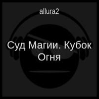 аудиокнига Суд Магии. Кубок Огня