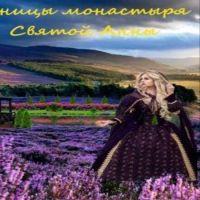 аудиокнига Ученицы монастыря святой Анны