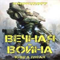 аудиокнига Вечная Война. Книга V