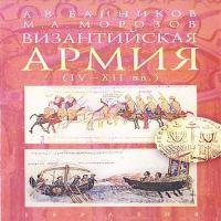 аудиокнига Византийская армия (IV — XII вв.)