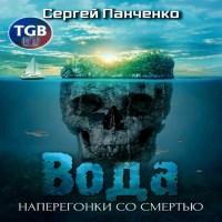 аудиокнига Вода: Наперегонки со смертью
