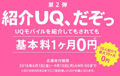 紹介UQだぞっ