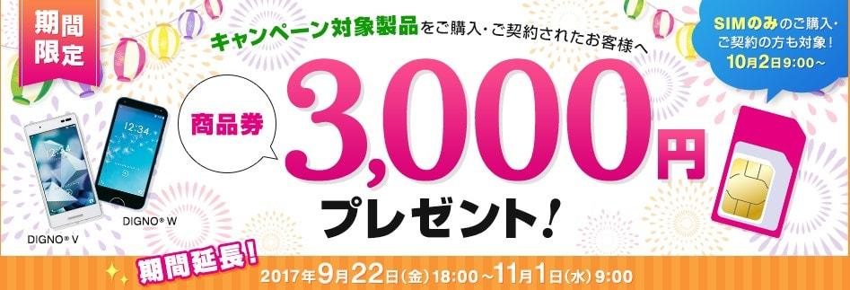 uqモバイル3000円分商品券プレゼントキャンペーン