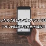 UQモバイルのぴったりプラン/おしゃべりプランって何?詳細と注意点を解説!
