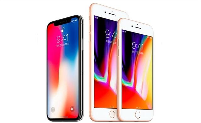 iPhone8 Plus、iPhone X