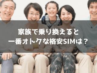 家族で乗り換えると一番オトクな格安SIMは?