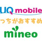 UQモバイル mineo マイネオ 比較