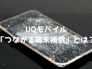 UQモバイル つながる端末補償とは?