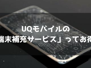 UQモバイルの「端末補充サービス」ってお得?