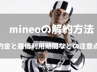 mineo(マイネオ)の解約方法は?違約金と最低利用期間などの注意点は?