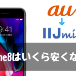 au iphone8 IIJmio みおふぉん