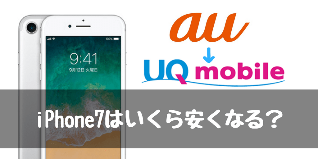 iPhone7 au UQモバイル UQmobile