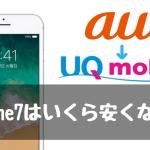 iPhoneSE au UQモバイル UQmobile