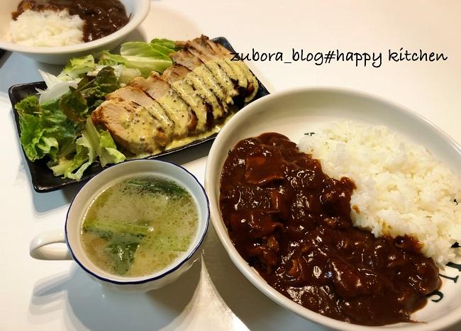 蒸し鶏のマスタードソースとハヤシライスの献立レシピ