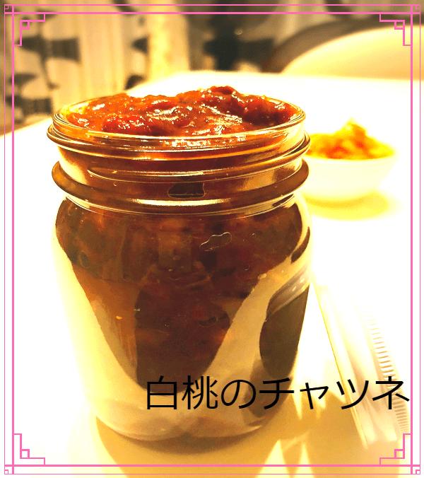 カレー・ソースが本格的な味に!「白桃のチャツネ」のレシピ
