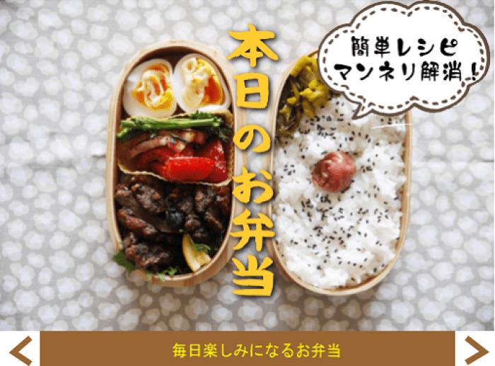 簡単レシピ!マンネリ解消!本日のお弁当