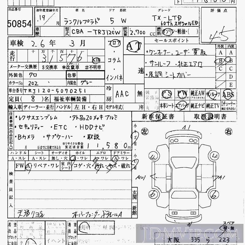 2007 TOYOTA LAND CRUISER PRADO TX_LTD_60thE TRJ120W