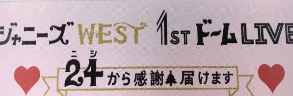 スタンド下段 G~K列 ジャニーズWEST 12/25 昼 大阪京セラ 1-3