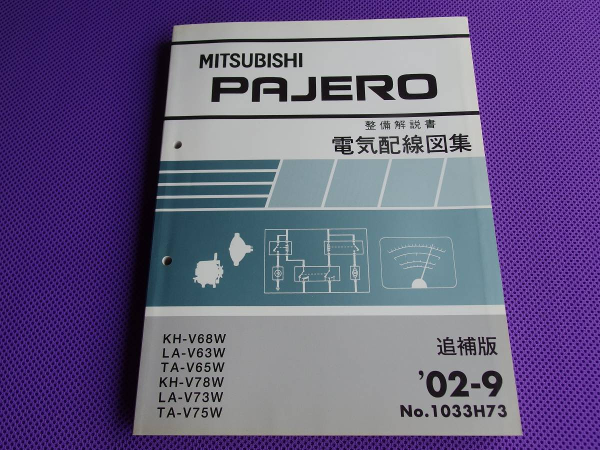 pajero electrical wiring diagram 1991 toyota mr2 v6 v7 series electric compilation 2002 9 free shipping v68w
