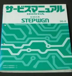 honda stepwgn step wagon service manual wiring diagram e rf1 rf2 august 1996 [ 1200 x 900 Pixel ]