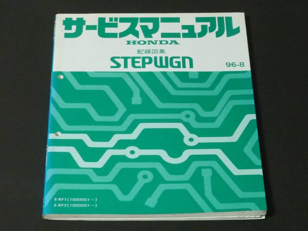 hight resolution of honda stepwgn step wagon service manual wiring diagram e rf1 rf2 august 1996