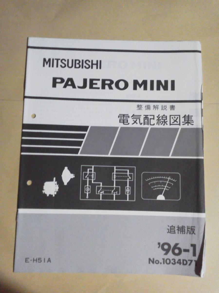 medium resolution of mitsubishi pajero mini maintenance manual electric wiring diagram pajero mini wiring diagram