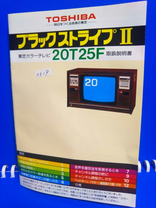 small resolution of ymk0519 toshiba yellow gold era color tv set 20t25f owner manual store for wiring