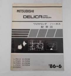 old car mitsubishi teli bag wagon wiring harness wiring diagram 1986 year 6 month p01v p02v [ 1200 x 900 Pixel ]