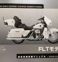 japanese 2002 harley davidson flt model electric system diagnosis manual flht flhtc  [ 1024 x 768 Pixel ]