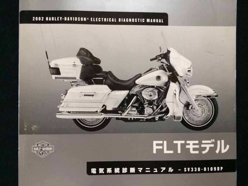 hight resolution of japanese 2002 harley davidson flt model electric system diagnosis manual flht flhtc