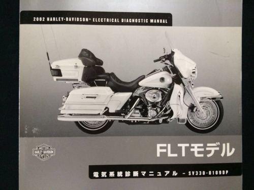 small resolution of japanese 2002 harley davidson flt model electric system diagnosis manual flht flhtc